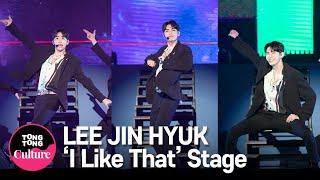 LEE JIN HYUK I Like That Showcase Stage 쇼케이스 무대