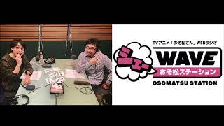 【vol.22】TVアニメ「おそ松さん」WEBラジオ「シェ―WAVEおそ松ステーション」