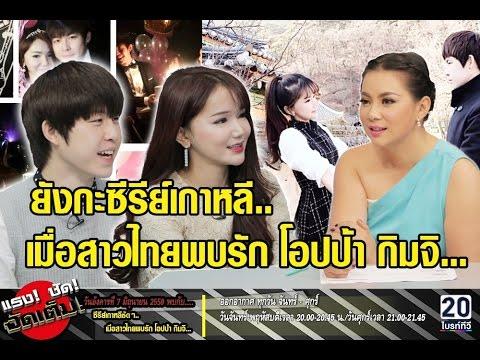 """อย่างกับซีรีย์เกาหลี...เมื่อสาวไทยพบรัก """"โอปป้า แดนกิมจิ"""" : แรงชัดจัดเต็ม 7 มิ.ย. 59 [2/2]"""
