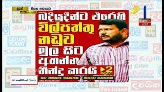Siyatha Paththare | 29.05.2019 | Siyatha TV Thumbnail