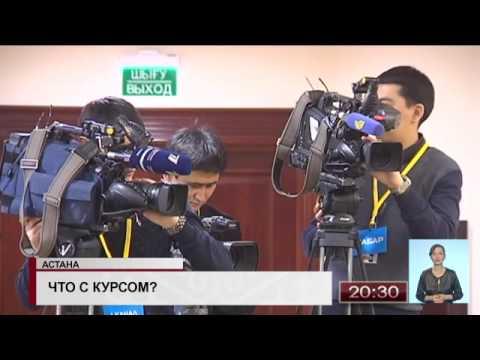 Национальный Банк  Казахстана в ближайшее время сделает заявление по курсу тенге