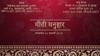 Meethi manuhaar Patrika   Rajasthani
