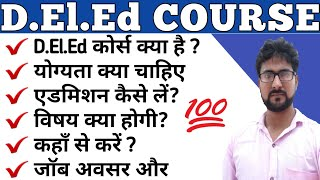 What is d.el.ed | nios deled | up deled 2020 | deled kaise kare | deled syllabus 2020 #deled