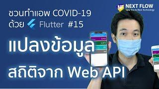 Flutter Thailand COVID Stat #15: แปลงข้อมูลจาก Web API และแสดงบน Widget