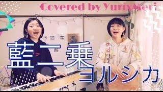 【フル歌詞付き】『藍二乗 / ヨルシカ』Covered By YurixMeri