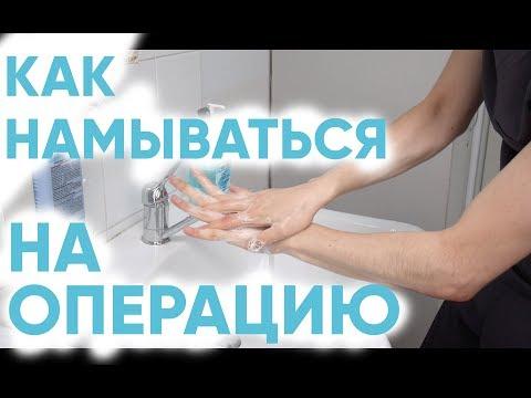Как намываться на операцию? (Как правильно мыть руки)