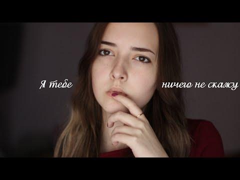Афанасий Фет — Я тебе ничего не скажу