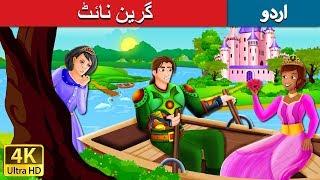 گرین نائٹ   The Green Knight Story in Urdu   Urdu Kahaniya   Urdu Fairy Tales