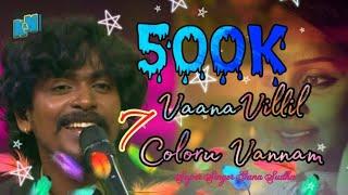 VAANA VILLIL 7 COLOURU VANNAM FULL SONG | SUPER SINGER 8 GANA SUDHAKAR | N&N ENTERTAINMENT | 4K
