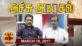 (10/03/2017) Achu A[la]sal | Trending Topics in Newspapers Today | Thanthi TV