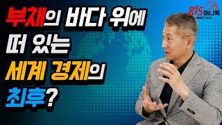 거대한 부채의 바다 위에 떠 있는, 세계경제의 미래는 어떻게 될까? | 김경수 전 한국은행 금융경제연구원장 (풀버전) | 815머니톡