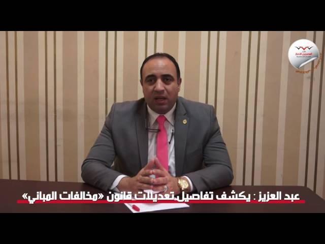 """عبد العزيز يكشف تفاصيل تعديلات قانون """"مخالفات المبانى"""""""