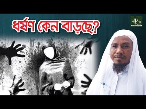 ধির্ষণ-কেন-বেড়ে-যাচ্ছে-  -rofiqullah-afsary-  -bangla-waz-  -afsary-world
