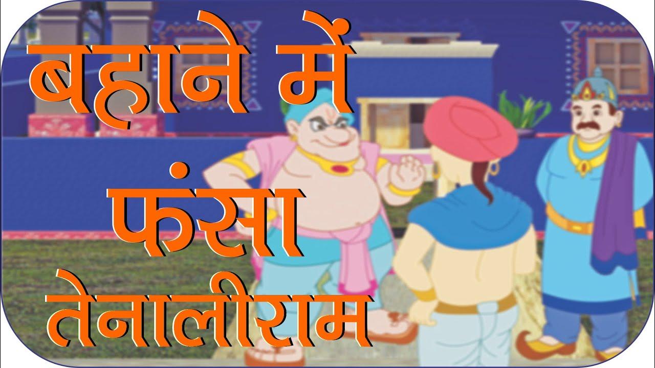 Download Rajguru Aur Tenaliram, Ep - 23 Tenali stuck in his excuse ( बहाने में फसा तेनाली )