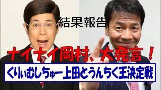 ナインティナイン岡村隆史とくりぃむしちゅー上田晋也の『うんちく王』...