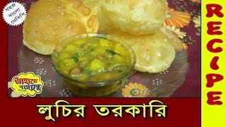 Luchir Torkari | Tasty Potato curry