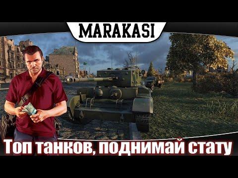 World of Tanks - читы, моды, шкурки, прицелы, ремоделинг