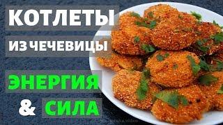 Котлеты из чечевицы риса и моркови вкусный рецепт Котлеты вегетарианские постные без мяса
