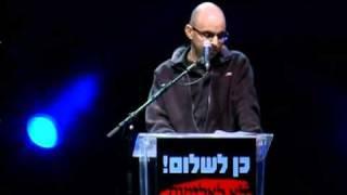אלדד יניב - מתוך העצרת לציון 16 שנה לרצח יצחק רבין