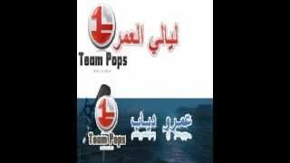 الليالي العمر - عمرو دياب Arabic Karaoke