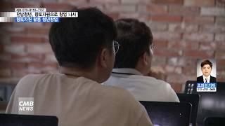 [광주뉴스][리포트]전남지역 향토자원으로 청년창업 '눈…