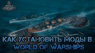 Как установить моды в World of Warships(Подпишись на новые видео бесплатно: https://www.youtube.com/channel/UC9CDrt5JjFLZaPcdTs3EJtw?sub_confirmation=1 ▱▱▱▱▱▱▱▱▱▱▱▱▱▱▱▱▱▱..., 2015-12-19T15:01:08.000Z)