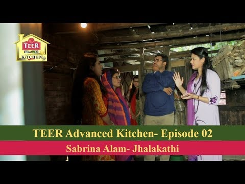 TEER Advanced Kitchen | Episode 02 | Sabrina Alam, Jhalakathi