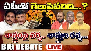 Big Debate Live : Astrologers Prediction Over Next AP CM In 019 Elections | #TDP Vs #YCP