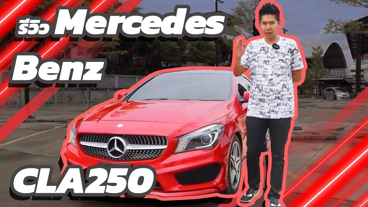 รีวิว Mercedes Benz CLA250  Mercedes Benz CLA250 AMG  รีวิว Mercedes Benz CLA250 AMG Benz CLA250 AMG
