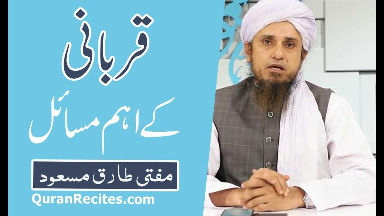 Important Meesage About Qubani - Mufti Tariq Masood