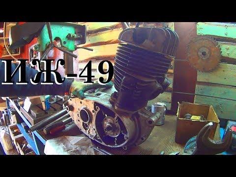 ДВИГАТЕЛЬ ИЖ-49 серия Б. 1955 г.в.