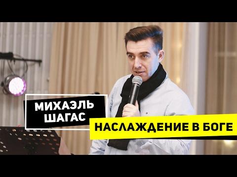 Наслаждение в Боге | Михаель Шагас