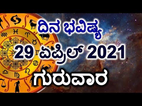 Dina Bhavishya | 29 April 2021 | Daily Horoscope | Rashi Bhavishya|Today Astrology In Kannada