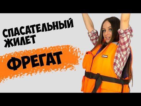 👧 Спасательный жилет SPASS Фрегат (подходит под требования ГИМС)
