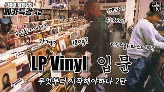 LP 엘피 Vinyl 바이닐, 입문하는 방법 제대로 알…