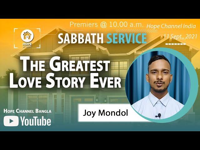 Bangla Sabbath Service | The Greatest Love Story Ever  | Joy Mondol | 11 Sept., 2021