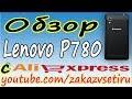 Lenovo p780 видео обзор, прошивка, минусы, выводы, характеристики, mtk6589