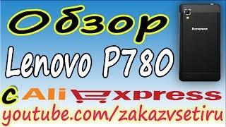 Lenovo p780 видео обзор, прошивка, минусы, выводы, характеристики, mtk6589(Тут купить Lenovo P780 https://goo.gl/pkhO5t --------------------------------------------------------------------------------------- ✌ Реклама для вас http://bit.ly/1O1z..., 2014-03-16T13:37:13.000Z)