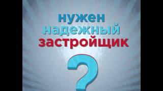 видео застройщики в Краснодаре