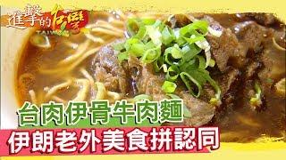 「台肉伊骨」牛肉麵香 伊朗老外美食拼認同《進擊的台灣》第079集