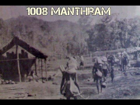 Swami Ayyappan 1008 Manthram Tamil