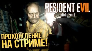 RESIDENT EVIL 7 ПРОХОЖДЕНИЕ НА СТРИМЕ ОТ ШИМОРО!  #1