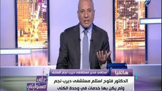 علي مسئوليتي - محامي مدير مستشفى ديرب نجم السابق يكشف تفاصيل وأسرار خاصة لحادث مستشفي درب نجم