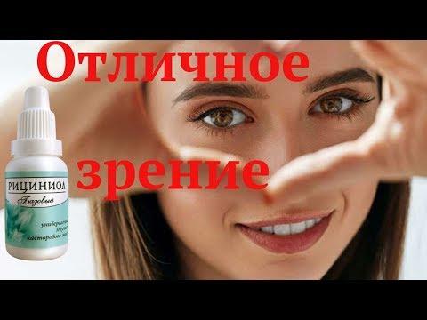 Как улучшить зрение.  Лечение катаракты без операции.  Отзывы о рициниоле.