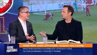 ΞΑΝΘΗ - ΟΛΥΜΠΙΑΚΟΣ 1-1 | TOTAL FOOTBALL (OPEN, 10/12/18)