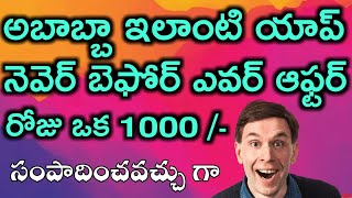 Fanmojo New Paytm Cash Earning App | Earn 100₹ Paytm Cash Daily | Play Games Earn Paytm Cash Telugu