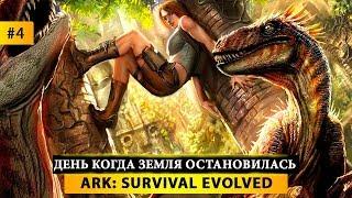🤖 ARK Survival Evolved - ПРОХОЖДЕНИЕ #4 💪ДЕНЬ КОГДА ЗЕМЛЯ ОСТАНОВИЛАСЬ