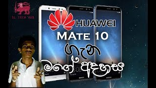 My thoughts and predictions of Huawei Mate 10 flagship phone.|සිංහලෙන්.