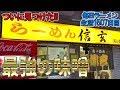 【ちょめめ】美味すギルティ。札幌で行くべき味噌ラーメンはここだ!をすする 信玄【…