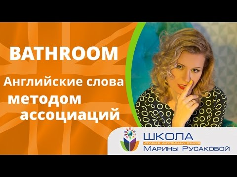 Английские слова  методом ассоциаций. Bathroom | Марина Русакова